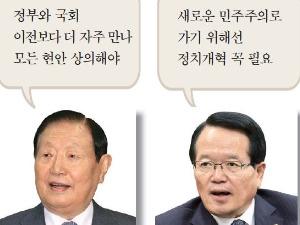 """[새로운 대한민국 한경의 제언] """"서로 다른 의견은 존중하되 국익 앞에선 한마음 돼야"""""""