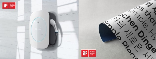 현대차 아이오닉 가정용 충전기·서체, '2017 iF 디자인상'서 본상 ...