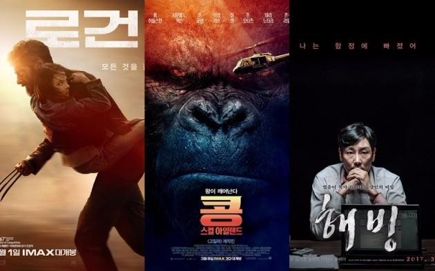 영화 '로건', '콩:스컬아일랜드', '해빙'