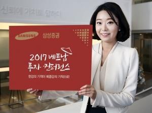 삼성증권, 16일 '2017 베트남 주식투자 컨퍼런스' 개최