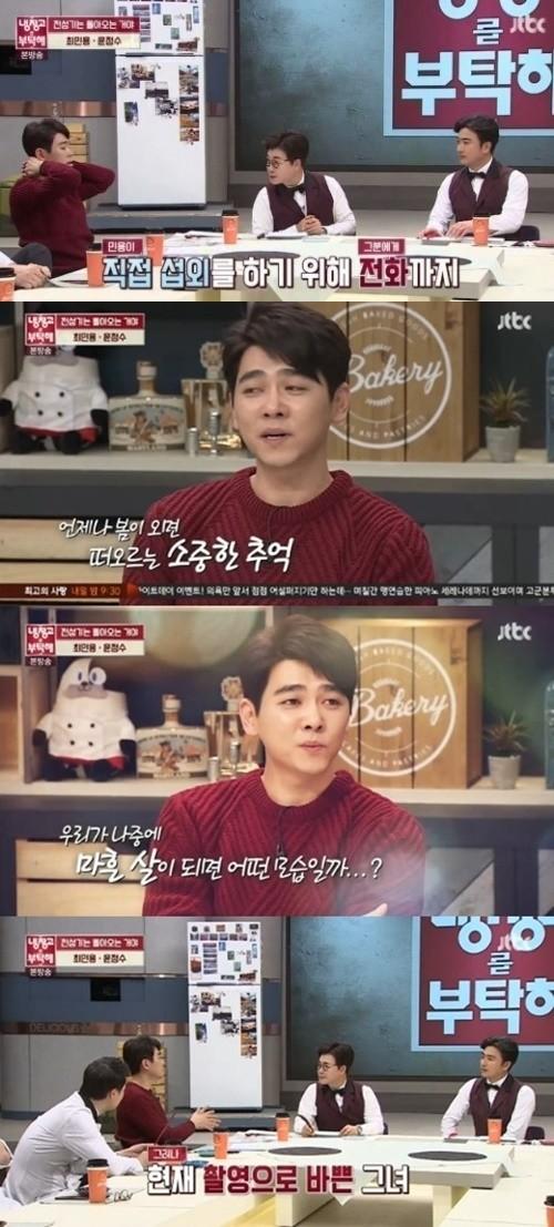 사진=JTBC 예능프로그램 '냉장고를 부탁해' 최민용 캡쳐