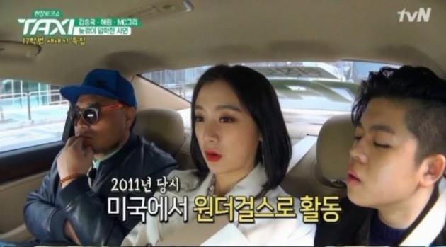 사진=tvN '현장토크쇼 택시' 방송화면 캡처