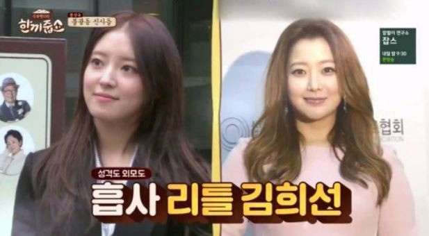 사진=JTBC '한끼줍쇼' 방송화면 캡처