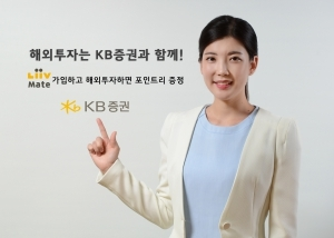 KB證, 'Liiv Mate' 해외투자 이벤트 실시