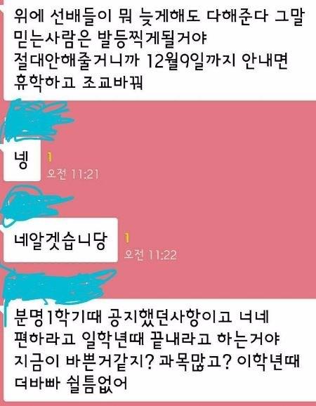 전북의 한 대학교 SNS 캡처