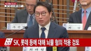 최태원 SK그룹 회장에 오후 2시 소환 통보한 검찰, 청와대와 거래 의혹 조사 예정