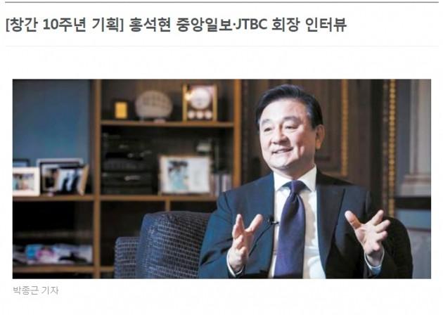 19일자 중앙선데이 10주년 창간 특집 인터뷰에 실린 홍석현 중앙일보·JTBC 회장 캡처.