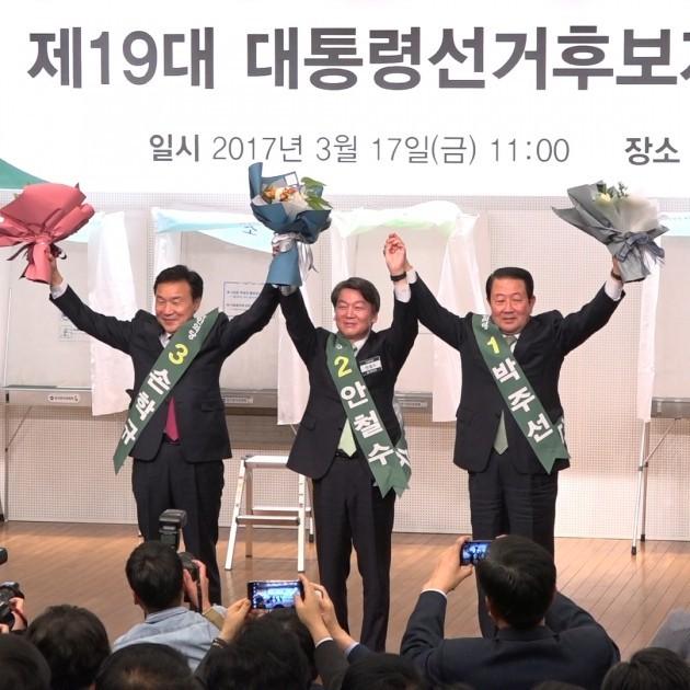 국민의당 예비 경선 최종 후보. (왼쪽부터) 손학규, 안철수, 박주선 사진=뉴스래빗