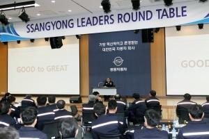 쌍용차, '리더스 라운드 테이블' 열어…경영현황 공유·협업 강화