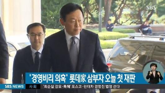 출두 중인 신동빈 회장