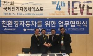 삼보모터스, 성지에스코 등과 국산 전기차 플랫폼 공동개발