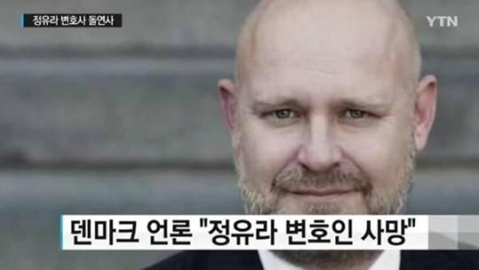 정유라 변호사 돌연사 /사진=YTN