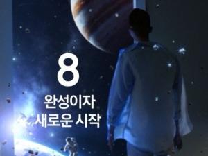 삼성전자, '갤럭시S8' 새로운 광고 시작