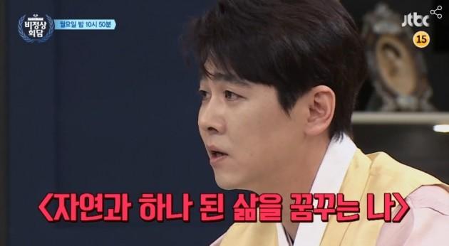 '비정상회담' 최민용