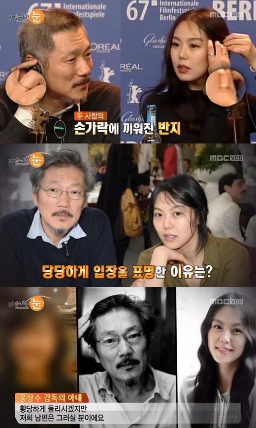 홍상수 감독 김민희 /사진='리얼스토리 눈'