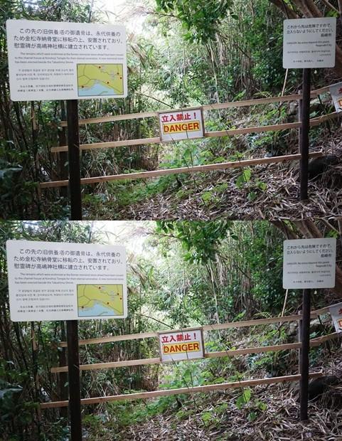 일본 나가사키시가 조선인 강제징용자 유골이 묻힌 다카시마 공양탑 가는 길을 완전히 폐쇄했다. /사진=서경덕 교수 제공