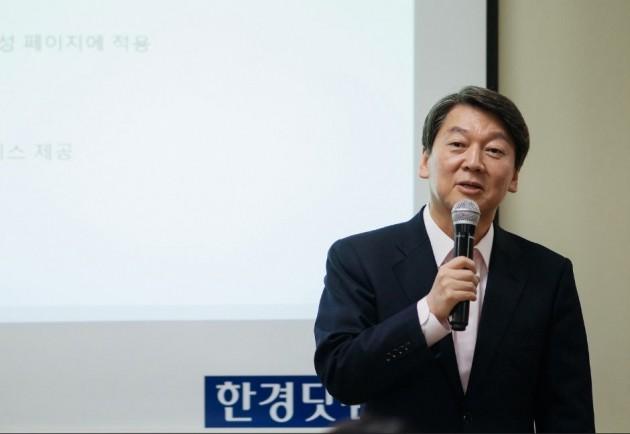 안철수 의원실 제공_한경닷컴