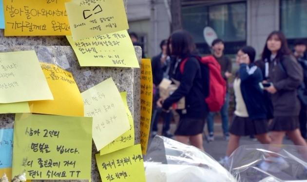 세월호 희생자들을 추모하는 메시지들. 한경DB