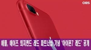애플, 에이즈 퇴치펀드 파트너십 기념 아이폰 7 레드 출시