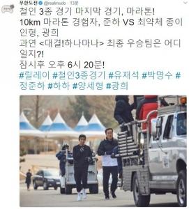 '무한도전-대결하나마나' 정준하·광희, 우승 위해 마라톤 대결 나섰다