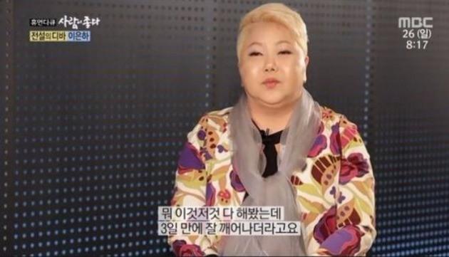 사진=MBC 방송화면 캡처.