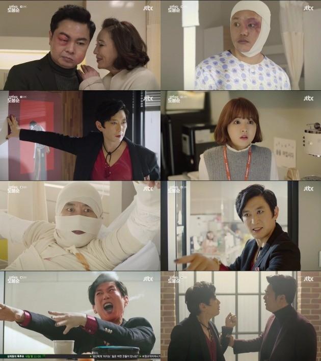 사진제공=JTBC '힘쎈여자 도봉순' 방송캡처