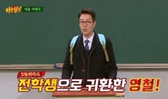 아는형님 김영철 / 방송화면 캡처