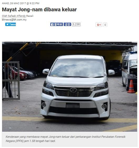 김정남의 시신을 실은 것으로 추정되는 차량이 26일 오후 1시 58분께 쿠알라룸푸르 종합병원 국립법의학연구소(IPFN)를 빠져나가고 있다. 베리타하리안 온라인 캡쳐.