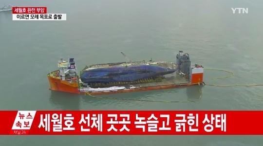 세월호 선체 전부가 수면 위로 부상하면서 시작된 배수와 방제 작업이 이르면 27일 완료될 전망이다. YTN 방송화면 캡쳐.