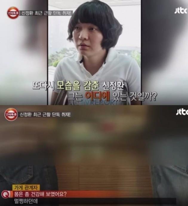 신정환 임재욱 / 사진 = JTBC 방송 캡처