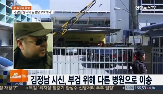 김정남 시신 이송 /사진=연합뉴스TV