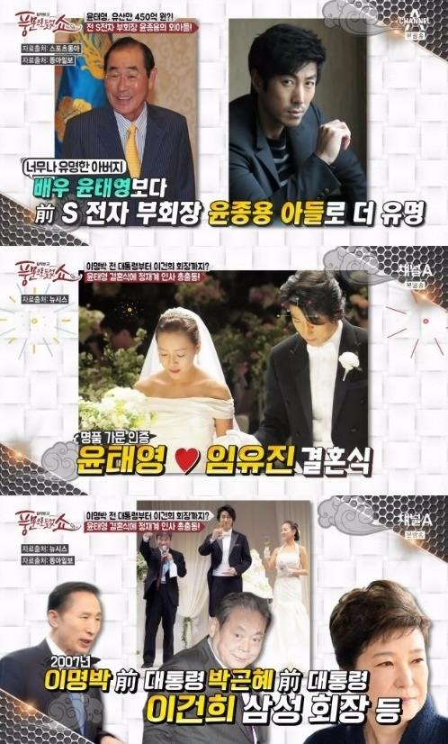 '풍문쇼' 윤태영 결혼식 박근혜 전 대통령 참석