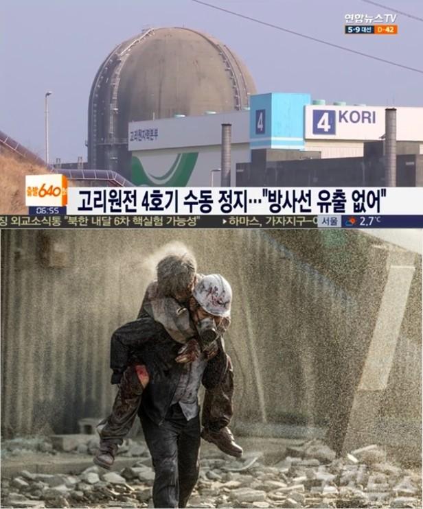 (상) 고리원전 4호기 수동 정지 (하) 영화 '판도라' /사진=연합뉴스TV, NEW 제공