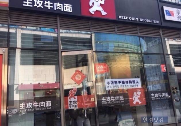 한국인 출입을 금지한다는 베이징의 한 음식점. 사진=바이두