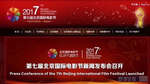 사진=베이징국제영화제 홈페이지