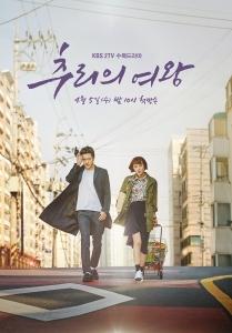 권상우X최강희, 말이 필요없는 포스…'추리의 여왕' 포스터 공개