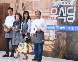 [HEI포토] '윤식당' 많이 기대해 주세요~