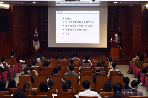 한경 일본경제포럼이 31일 금융투자협회에서 150여 명이 참석한 가운데 열렸다./ 사진=최혁 기자