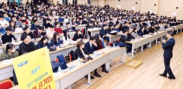 올해도 취업문을 뚫기가 쉽지 않을 전망이다. 한국경제신문사는 취업준비생을 위해 지난 3일 전력공기업 5개사를 초청해 서울 중앙대에서 '한경 잡콘서트'를 열었다. 취업난 때문인지 이날 잡콘서트에는 500여명이 몰려 성황을 이뤘다.  신경훈  기자 khshin@hankyung.com