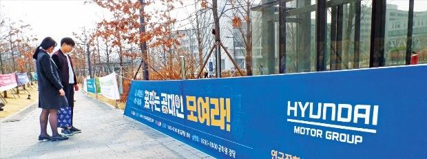 상반기 대졸 공채가 본격적으로 시작됐다. 서울 연세대 교정에 걸려 있는 현대차 모집공고를 학생들이 바라보고 있다.   공태윤 기자
