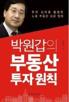 '박원갑의 부동산 투자원칙' 강연 11일 광화문 교보생명빌딩 23층