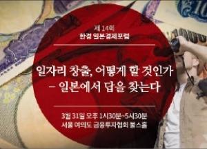 """[한경 미디어 뉴스룸-한경닷컴] """"일자리의 답, 일본을 보라""""…31일 일본경제포럼 개최"""