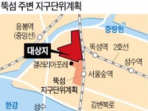 '서울숲 옆동네' 성수동, 프랜차이즈 막아 '골목상권' 개발