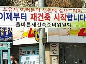 압구정동 구현대 재건축 동의율 50% 돌파