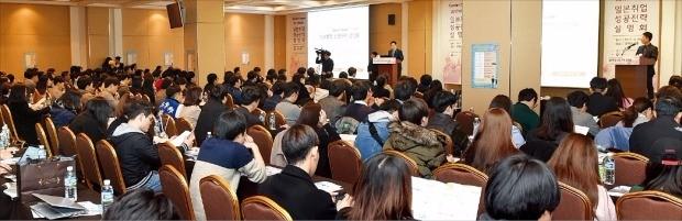 일본취업 시즌이 시작됐다. 지난 24일 서울 코엑스에서 열린 '일본 취업 설명회'에는 500여명이 몰려 성황을 이뤘다. 한국무역협회 제공