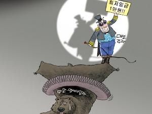 [금요 만평] 재주는 곰이 부리고…