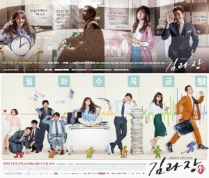 '김과장', 시청률 소폭 하락에도 수목극 1위