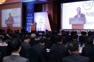 쌍용차, '2017 협력사 컨퍼런스' 개최…성장 방안 등 논의