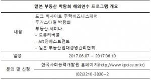 일본 3박4일 부동산 박람회 해외연수