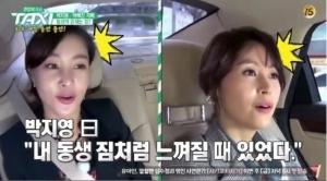 '택시' 박지영